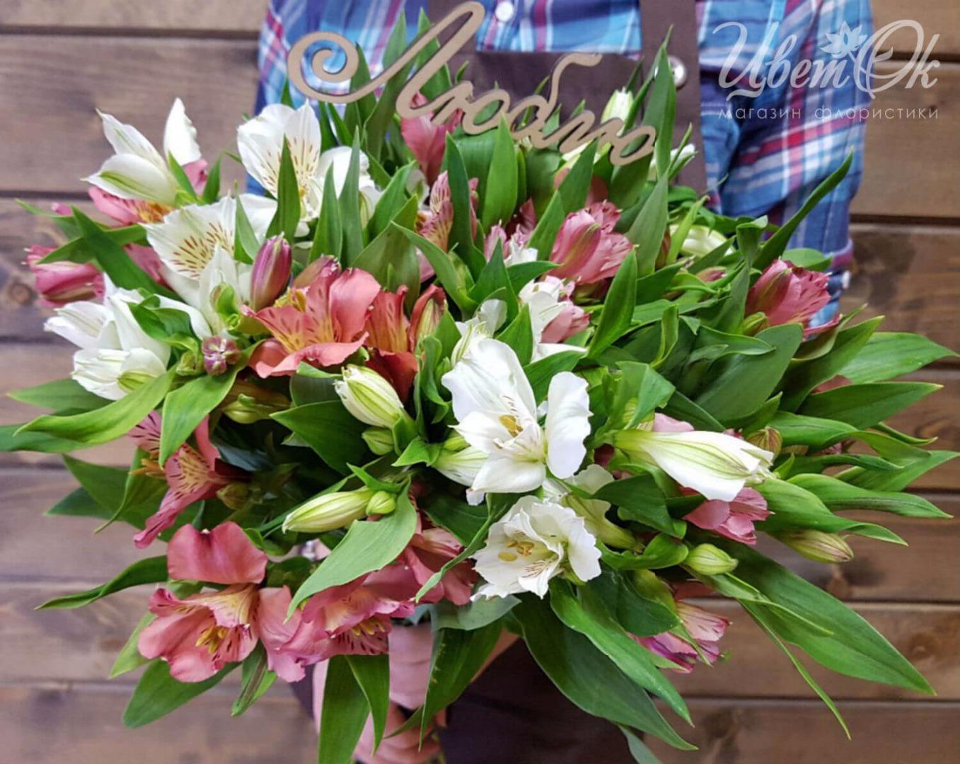 Цветок альстромерия фото букетов